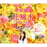 李家幽竹花風水カレンダー(2020) ([カレンダー])