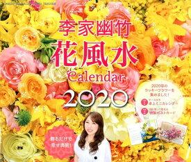 李家幽竹 花風水カレンダー2020 飾るだけで幸せ満開! [ 李家 幽竹 ]