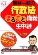 新谷一郎の行政法まるごと講義生中継第4版