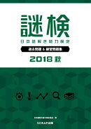 謎検 過去問題&練習問題集2018秋