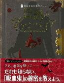 【バーゲン本】伝説のヴァンパイアー封印された博士ノート