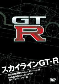 スカイラインGT-R [ (趣味/教養) ]