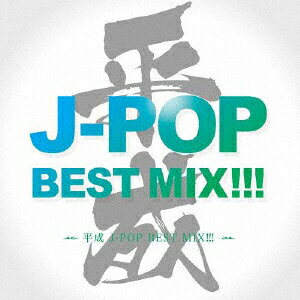 平成 J-POP BEST MIX!!! [ (オムニバス) ]
