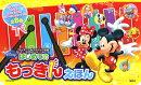 【謝恩価格本】ディズニー&クラシック名曲 はじめての もっきんえほん