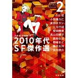 2010年代SF傑作選(2) (ハヤカワ文庫)