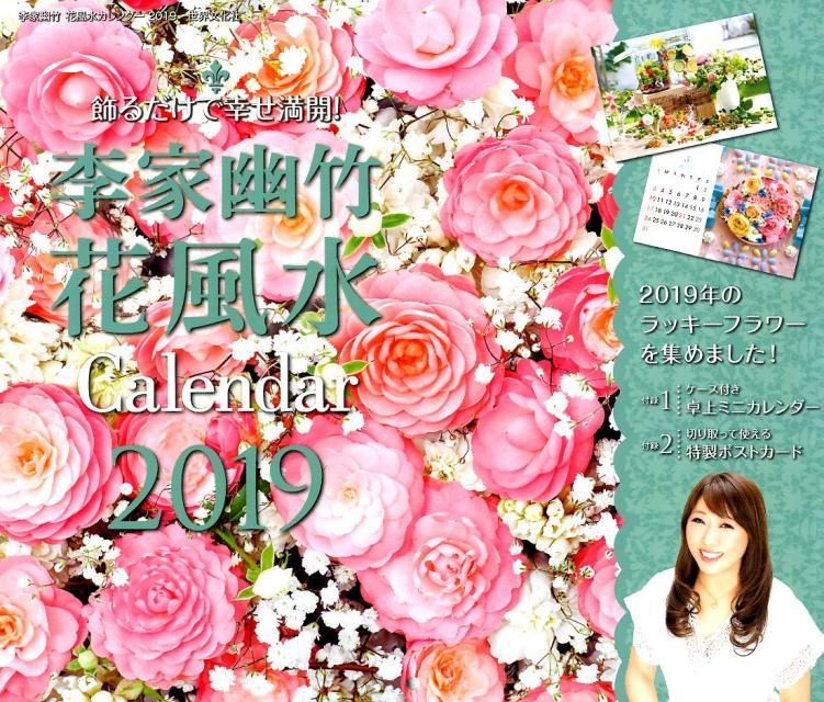 李家幽竹 花風水カレンダー2019 飾るだけで幸せ満開! [ 李家 幽竹 ]