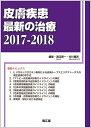 皮膚疾患最新の治療2017-2018 [ 渡辺 晋一 ]