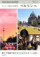 ヨーロッパ最大の自由都市ベルリンへ