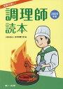 調理師読本(2020年版) 受験対策に! [ 日本栄養士会 ]
