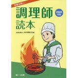 調理師読本(2020年版)