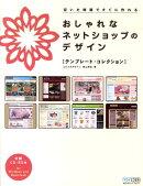 【バーゲン本】おしゃれなネットショップのデザイン テンプレート・コレクション CD-ROM付