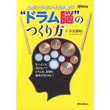 """""""ドラム脳""""のつくり方 (Rhythm & Drums magazine)"""
