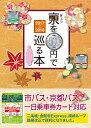 京都観光で3回以上バスにを乗るならお得なこれ! 京都のりもの案内 市バス・京都バス一日乗車券カード対応「きょうを50…