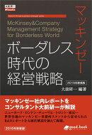 【POD】マッキンゼー ボーダレス時代の経営戦略(2015年新装版)