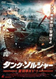 タンク・ソルジャー 重戦車KV-1 [ アンドレイ・チェルニショフ ]