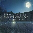 【予約】【楽天ブックス限定先着特典】夏夜のピアノメドレー 〜おやすみジブリ〜(L判ブロマイド)