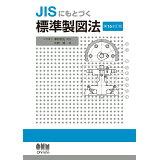 JISにもとづく標準製図法第15全訂版