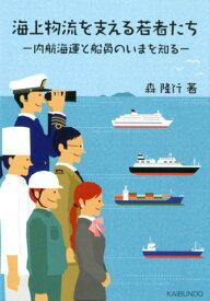 海上物流を支える若者たち 内航海運と船員のいまを知る [ 森隆行 ]