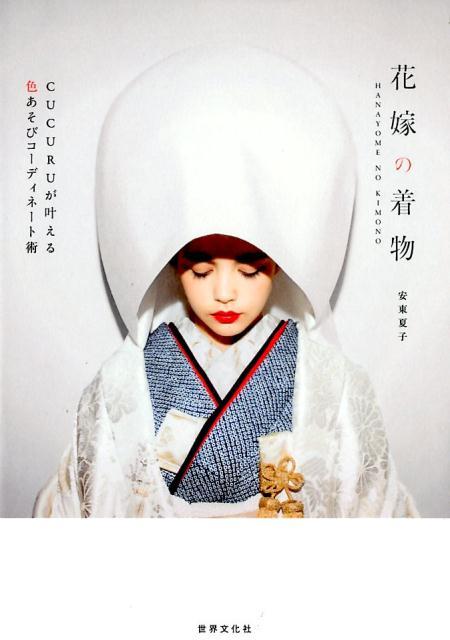 花嫁の着物 [ 安東 夏子 ]