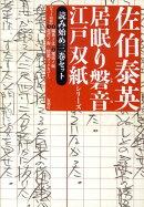 居眠り磐音江戸双紙シリーズ(読み始め三巻セット)
