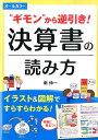 """""""ギモン""""から逆引き!決算書の読み方 [ 南伸一 ]"""