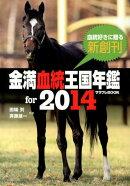 金満血統王国年鑑for 2014
