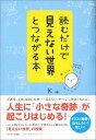 読むだけで「見えない世界」とつながる本 [ K ]