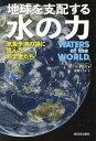 地球を支配する水の力 気象予測の謎に挑んだ科学者たち [ セアラ・ドライ ]