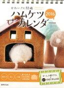 かわいさに悶絶ハムケツカレンダー(2016)
