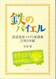 鉄のバイエル 鉄道発車メロディ楽譜集JR東日本編 [ 松澤健 ]