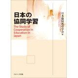日本の協同学習