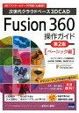 Fusion360操作ガイド(ベーシック編)第2版 次世代クラウドベース3DCAD [ 三谷大暁 ]