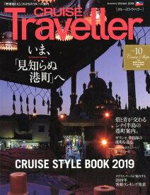 CRUISE Traveller(Winter 2019) いま、「見知らぬ港町」へ