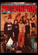 【予約】DVD-BOOK「ペキンパーVOL.6」特集 あの世へ一直線!最高に気持ちいい究極のデストリップマガジン!