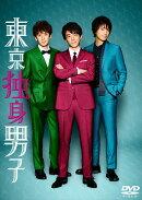 東京独身男子 DVD-BOX