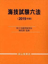 海技試験六法(2019年版) [ 国土交通省海事局海技課 ]