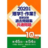 理学療法士・作業療法士国家試験過去問題集共通問題10年分(2020年版)