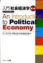 入門社会経済学第2版 資本主義を理解する [ 宇仁宏幸 ]
