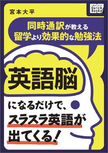 【POD】英語脳になるだけで、スラスラ英語が出てくる! 〜同時通訳が教える留学より効果的な勉強法〜 (impress QuickBooks)