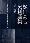 松山高吉史料選集(第2巻)