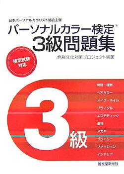 パーソナルカラー検定3級問題集