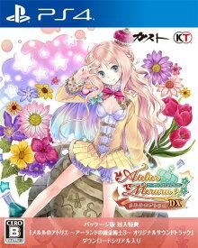 メルルのアトリエ ~アーランドの錬金術士~ DX PS4版