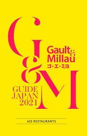 ゴ・エ・ミヨ 2021 (Gault&Millau) [ ゴ・エ・ジャポン編集部 ]