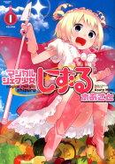 マジカルシェフ少女しずる(volume 1)