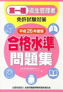 第一種衛生管理者免許試験対策合格水準問題集(平成26年度版)