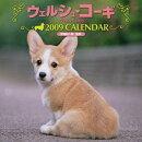 大判ウェルシュ・コーギカレンダー(2009)