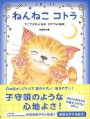【バーゲン本】ねんねこコトラ