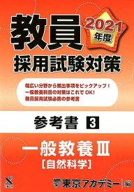教員採用試験対策参考書(5(2021年度)) 一般教養 3[自然科学] (オープンセサミシリーズ) [ 東京アカデミー ]