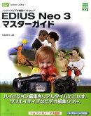 EDIUS Neo 3マスターガイド