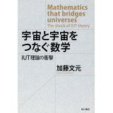 宇宙と宇宙をつなぐ数学